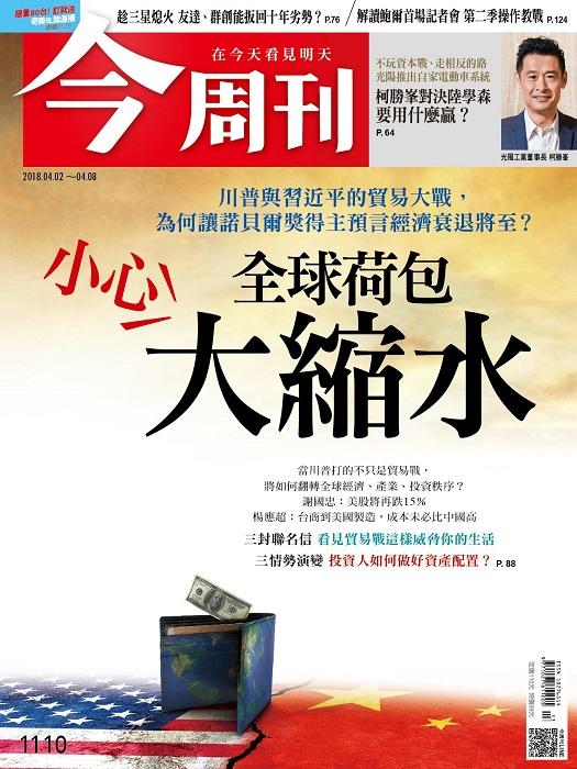 Business Today 今周刊 NO.1110 小心 全球荷包大縮水