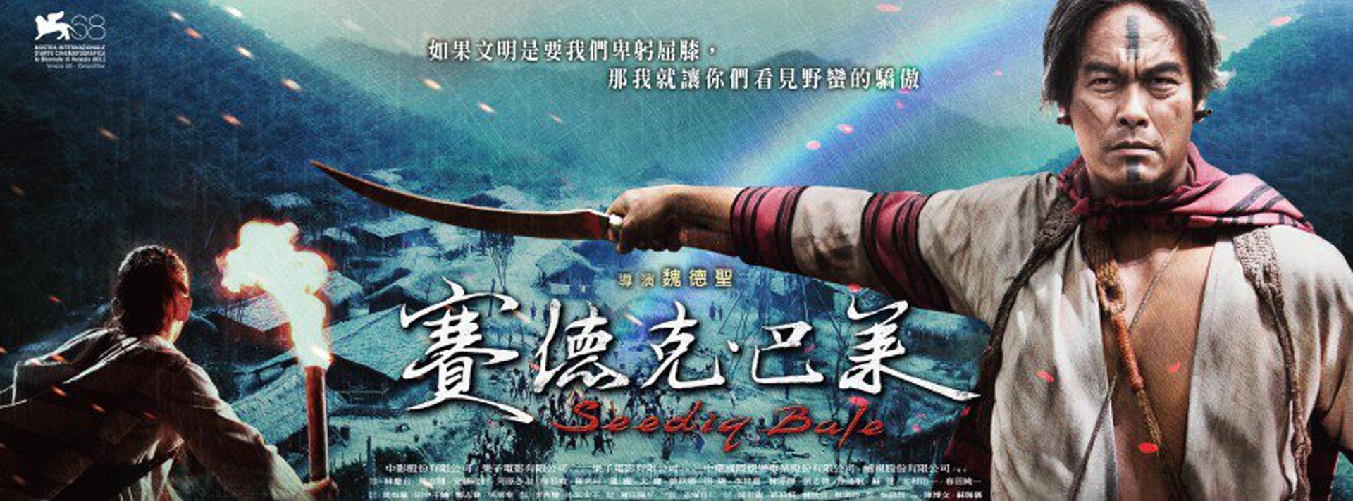 從《賽德克·巴萊》到《一八九五》,台灣史詩電影的3大賣點