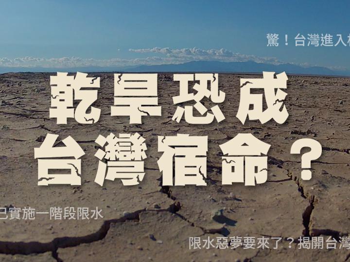乾旱恐成台灣宿命