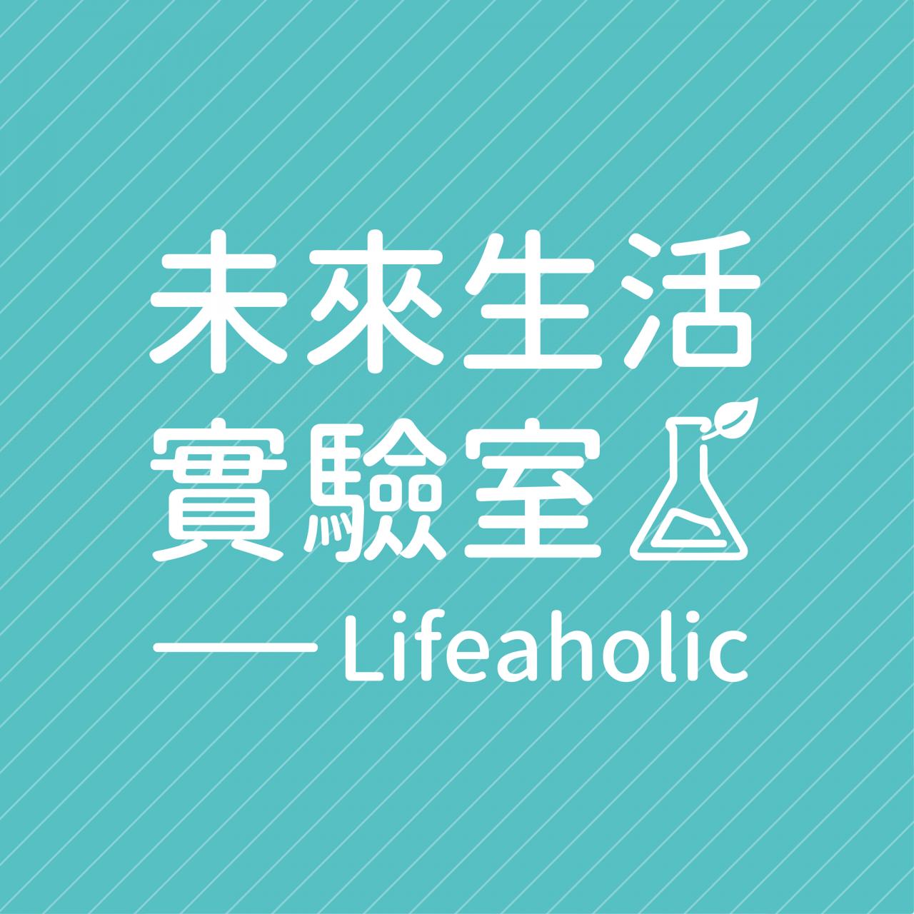 未來生活實驗室