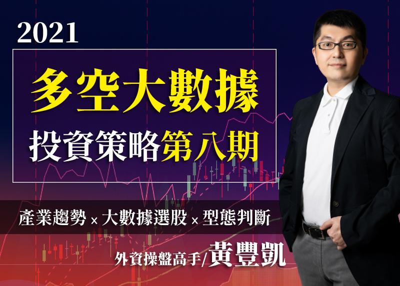 【黃豐凱】多空大數據投資策略班 第八期