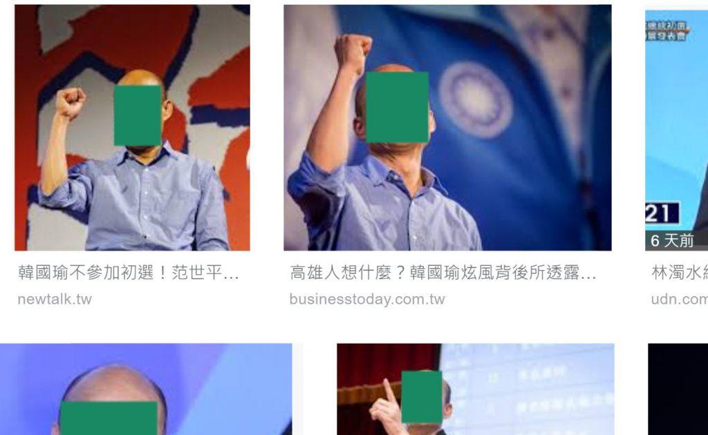 台灣駭客開發「韓總遮臉器」,自動擋掉你不想看到的韓總臉!