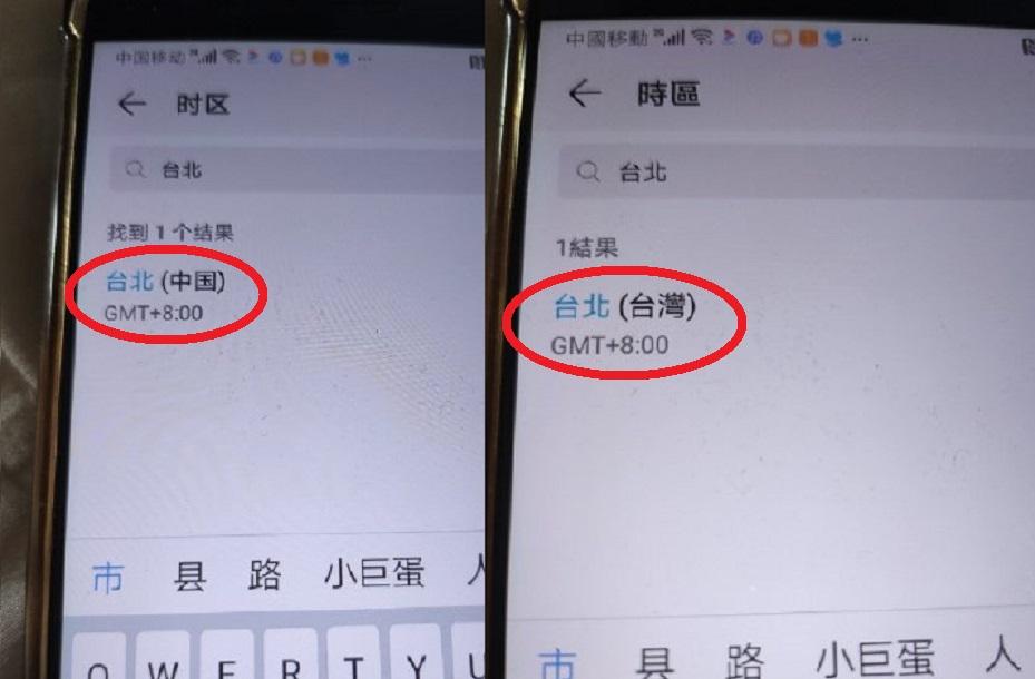 華為默默承認台灣獨立?手機語言改繁體,中國台北秒變「台灣台北」