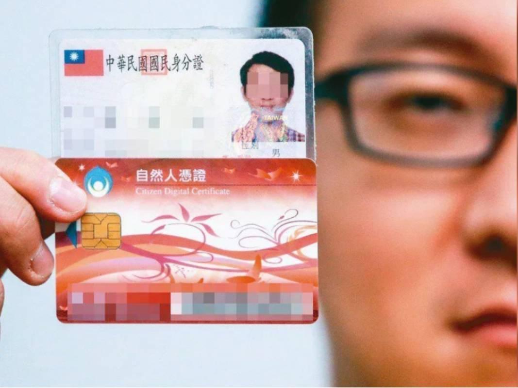 數位身分證試辦》初領免費、補領900元!明年第一站將在新竹市