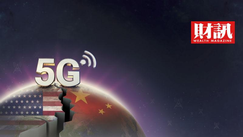 美國密謀4大絕招抵制華為!全球5G大決裂 台廠搶賺夾縫財