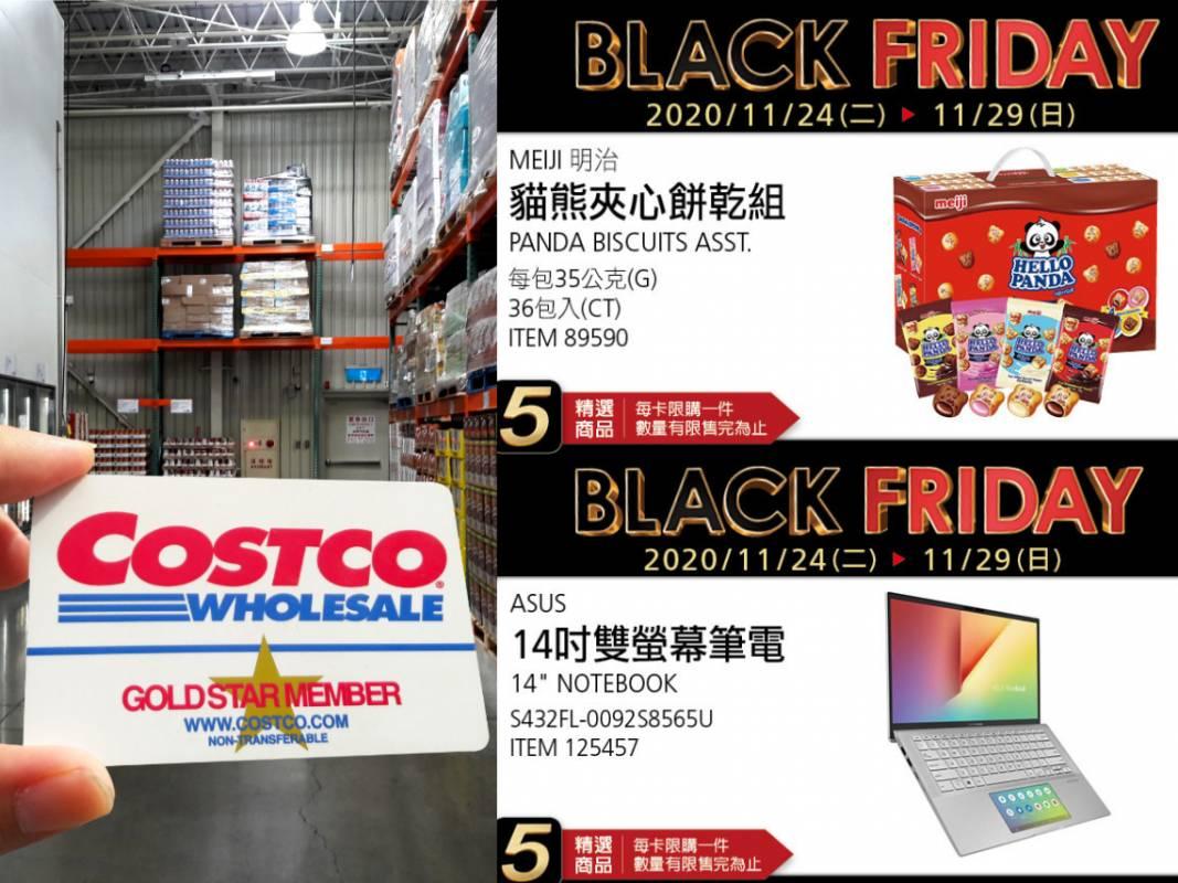 好市多黑色購物節首日人潮不如預期?第二天優惠公開 電視、鑽石項鍊拚場