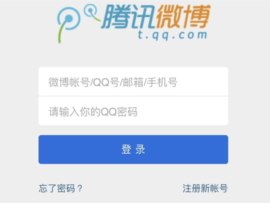 騰訊微博宣佈 9月28日停止營運
