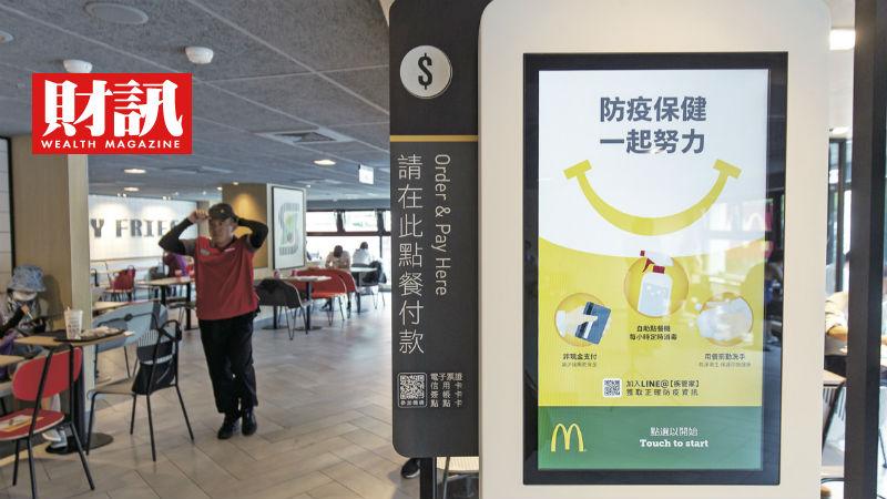 餐飲巨頭招募新手法!麥當勞、摩斯採線上面試 掀數位化徵才熱潮!