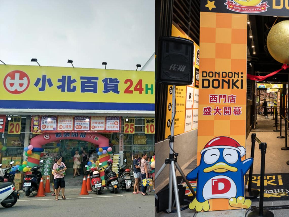 「唐吉訶德」就是日版「小北百貨」? 網:真的不是日本好棒棒 兩間店差很多!