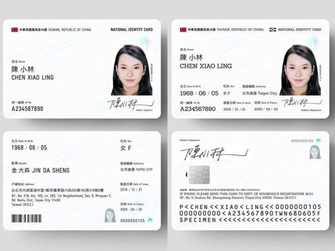 徐國勇:明年7月啟動數位身分證全面換發 「三縣市」元旦起先辦理