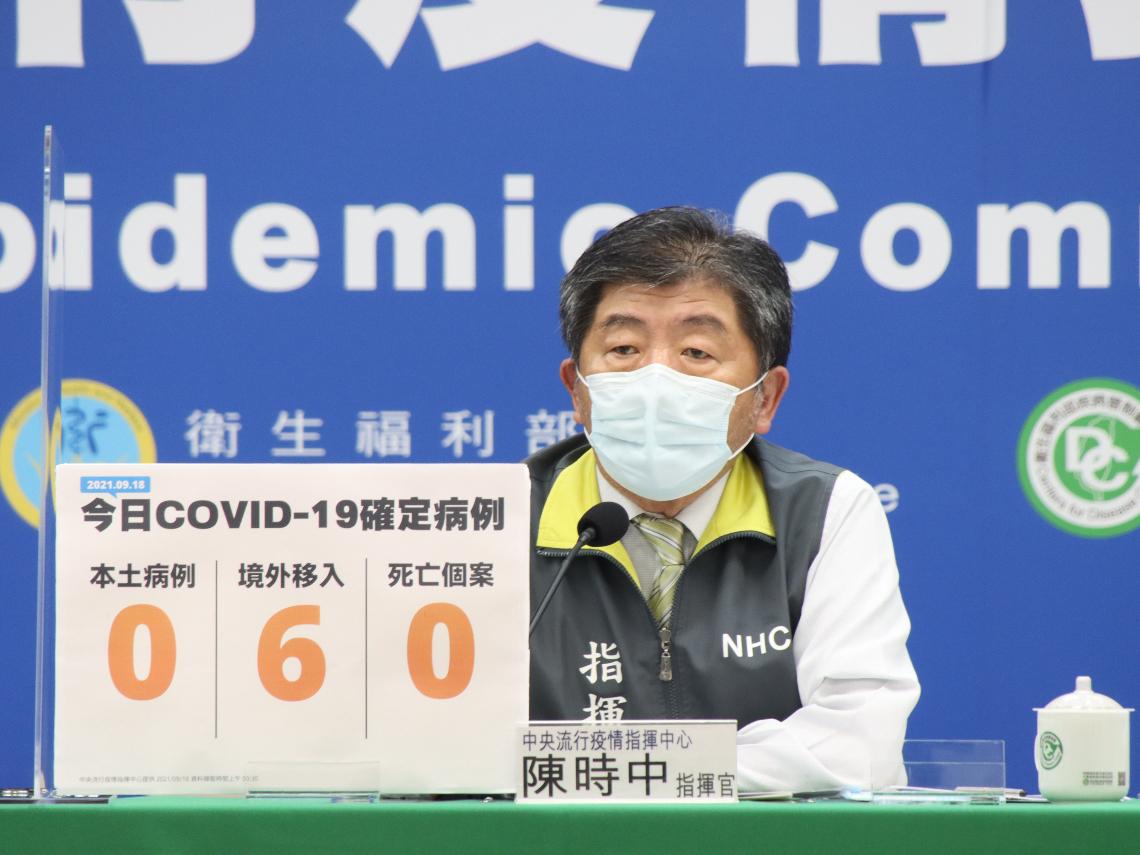 「本土+0」! 今增6例境外移入、無人死亡 陳時中:10月流感疫苗開打