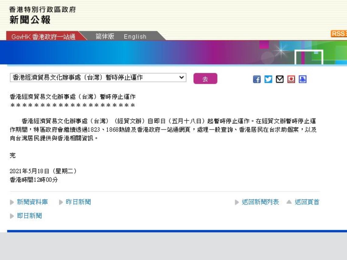 與疫情有關? 香港在台經貿文化辦事處 突然宣布今起暫停運作