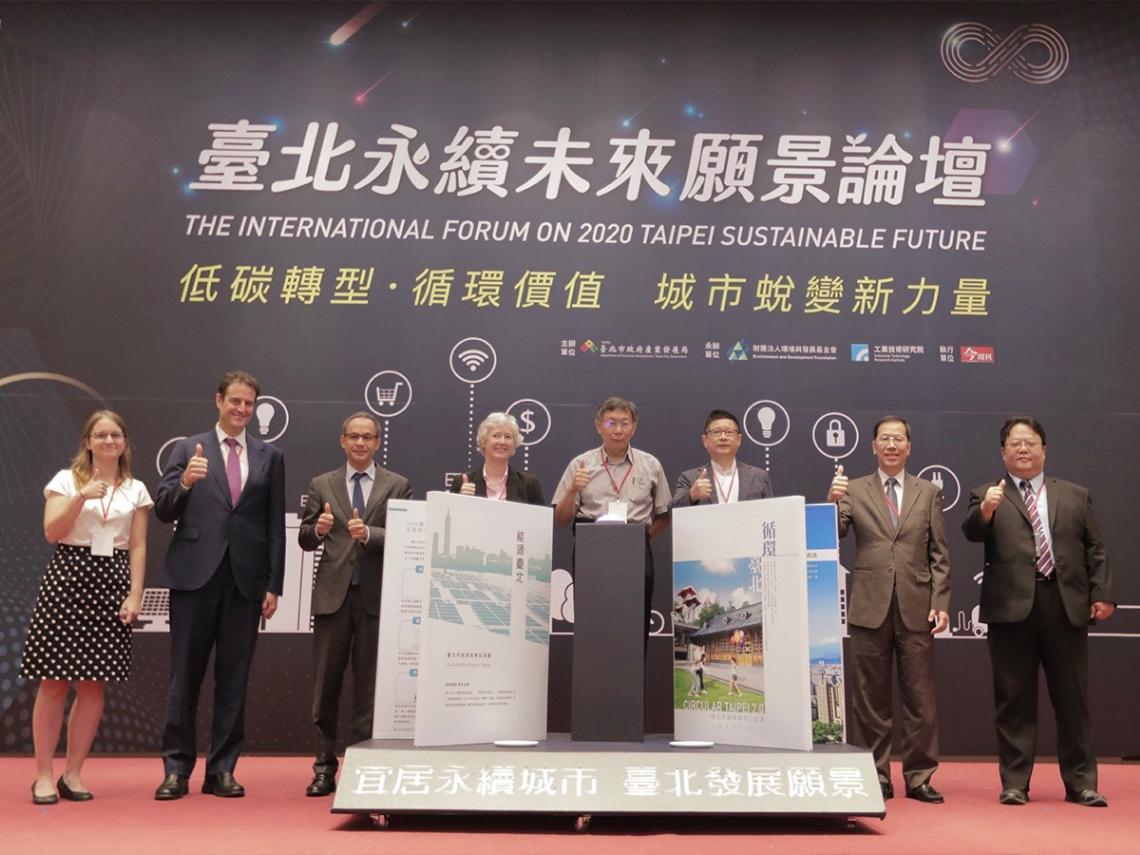 「2020臺北永續未來願景論壇」發表能源政策、循環城市白皮書 柯文哲:勇敢面對永續發展挑戰 創造無限可能