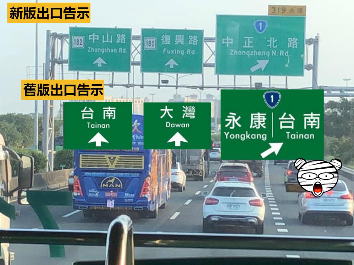 「有佳龍,會搞事」台南交流道告示大改遭譙翻! 高公局緊急修正推出3版標示