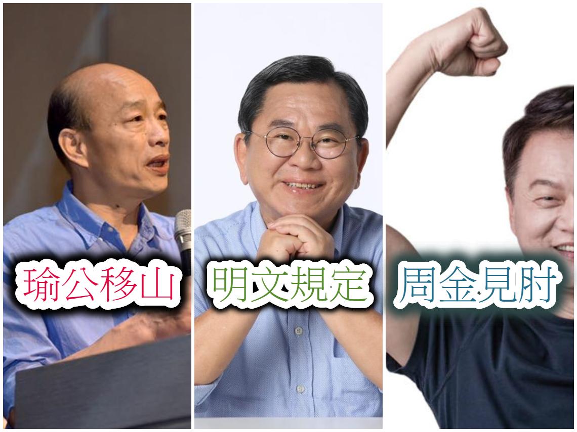 「瑜公移山」只是第3名!2019神回顧:網友最愛10大政治新成語,每一個都讓人笑瘋