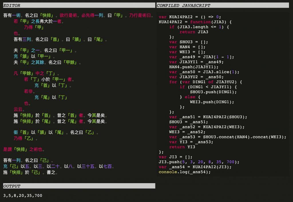 Python 弱掉了!中國工程師開發「文言文程式語言」,讓你的 coding 充滿文學情懷