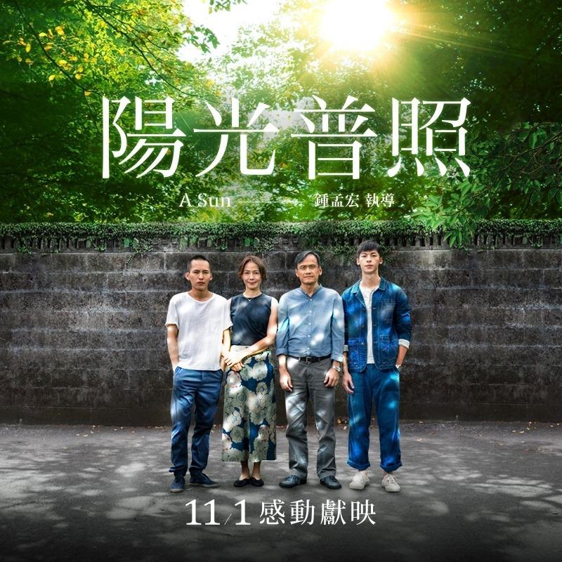 金馬56》兩個家庭心碎的啟示 鍾孟宏:我學會對身邊人的理解