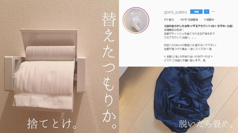 襪子、衛生紙永遠亂丟!日本人妻怒把老公邋遢日常PO網,33萬人追蹤爆紅,老公都沒發現