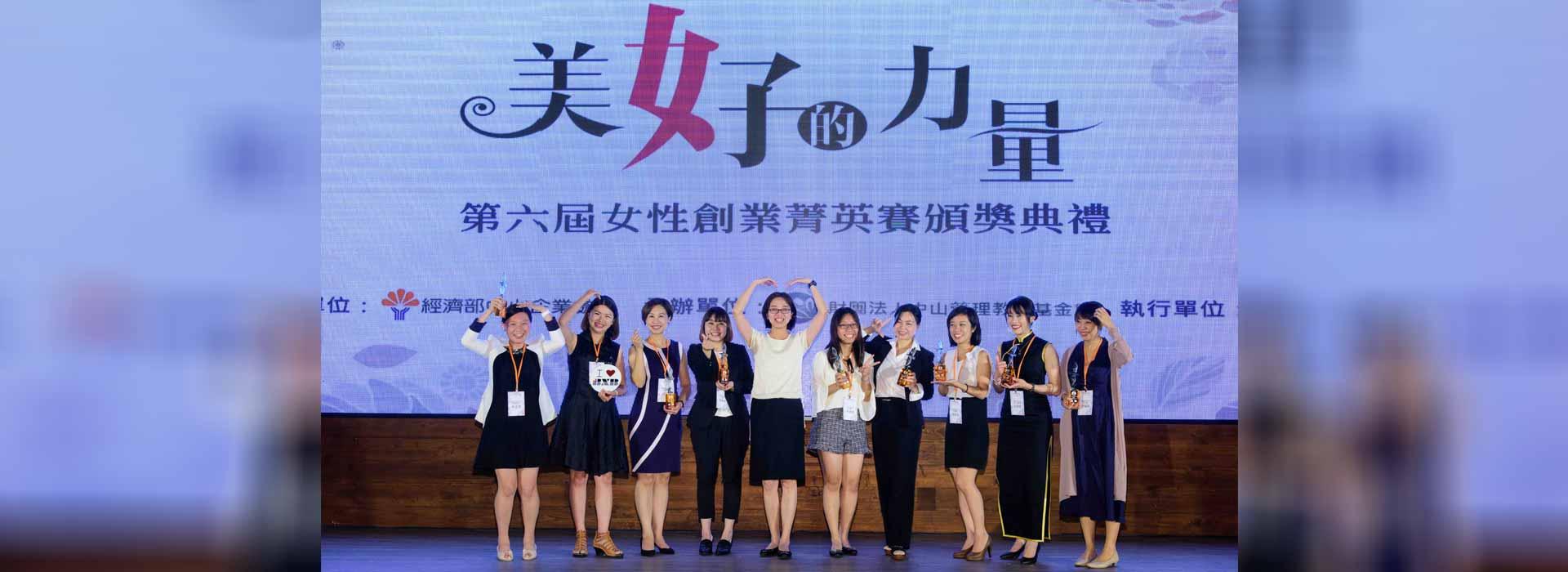 女人,妳能!第七屆女性創業菁英賽正式開跑