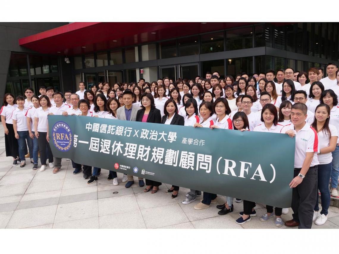 中國信託銀行領先業界 首推「RFA退休理財規劃顧問」
