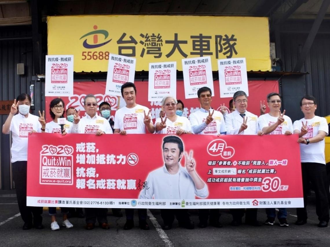 台灣大車隊響應防疫 鼓勵全台司機戒菸抗疫