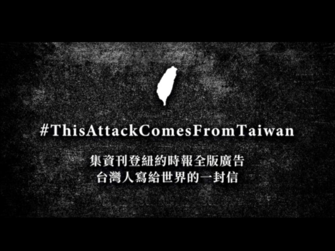 拆台譚德塞還台灣清白 「紐時廣告」募資不到7小時,火速衝400萬達標!