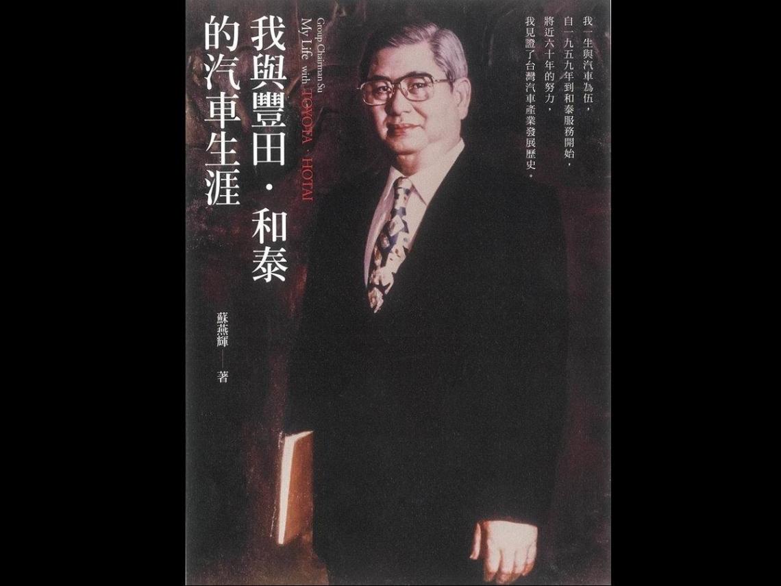 和泰汽車總裁蘇燕輝昨晚辭世 享耆壽93歲