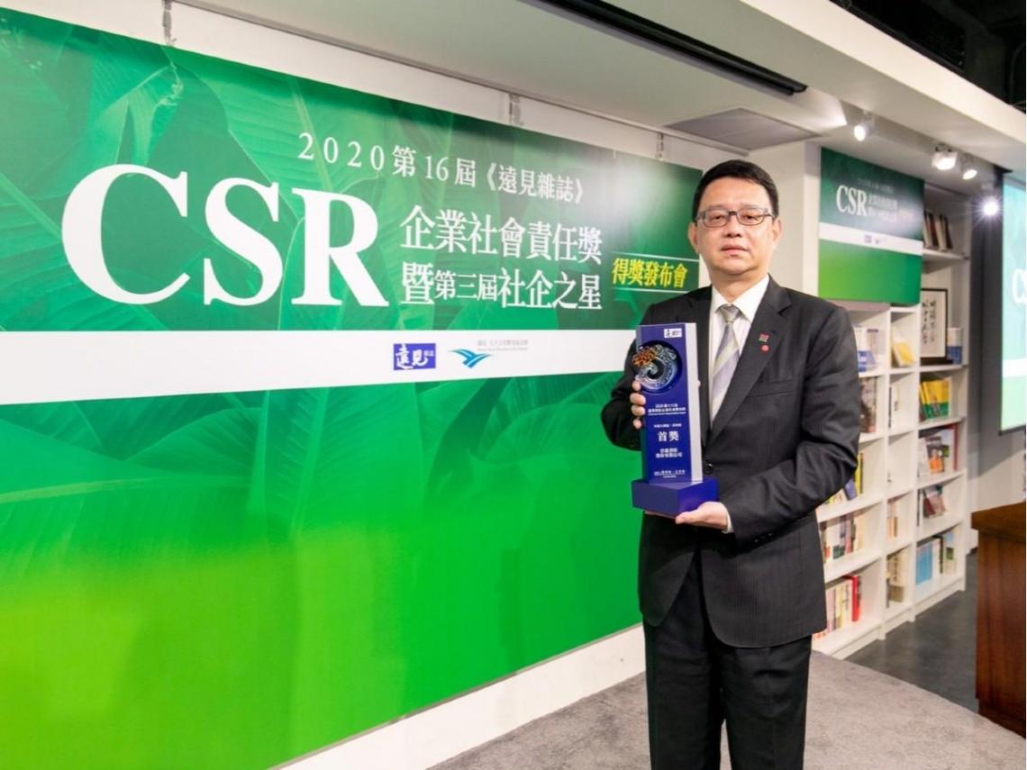 信義房屋連三年獲《遠見雜誌CSR獎》年度大調查服務業首獎