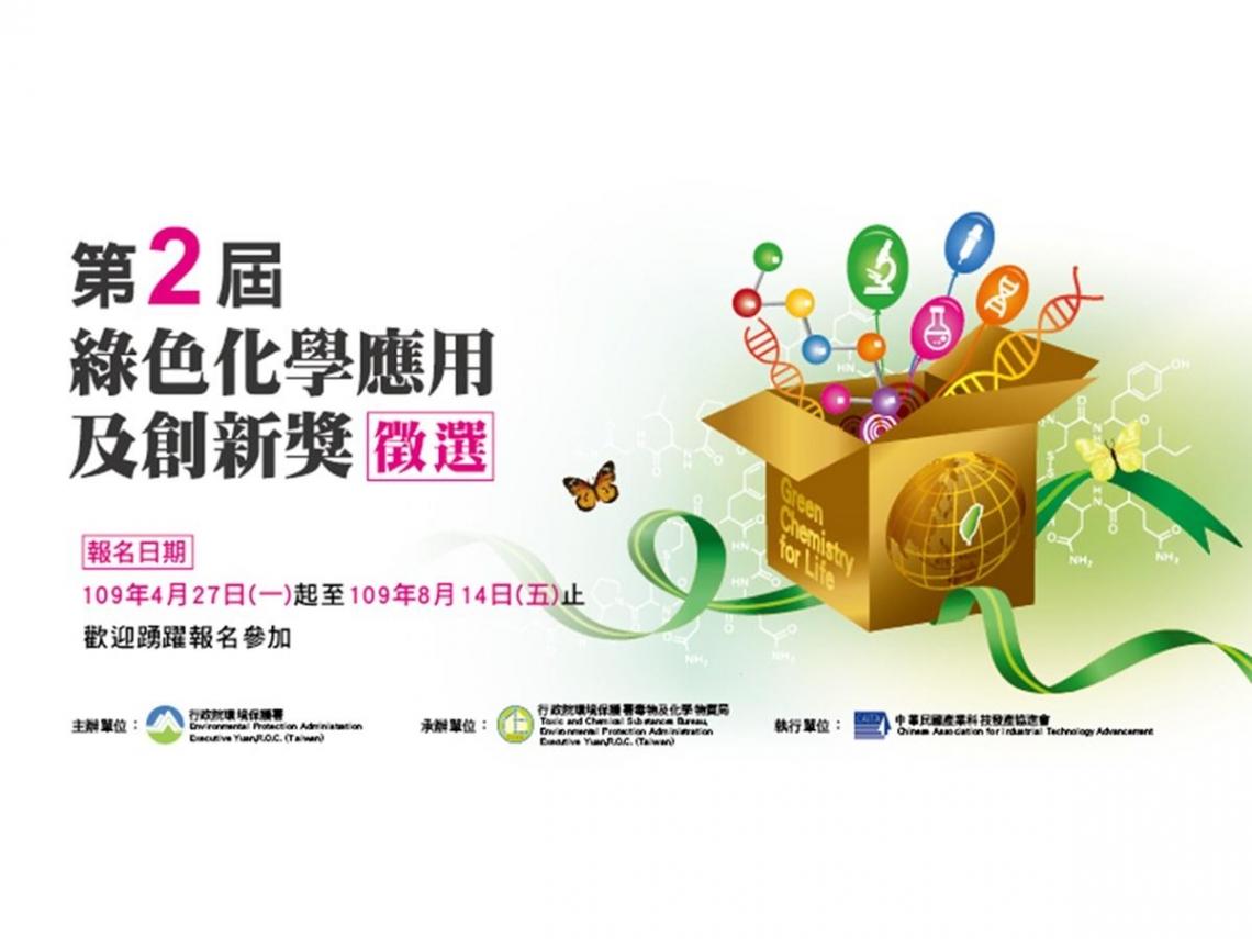 第2屆「綠色化學應用及創新獎」開跑 歡迎各界踴躍參選,爭取綠色化學榮耀