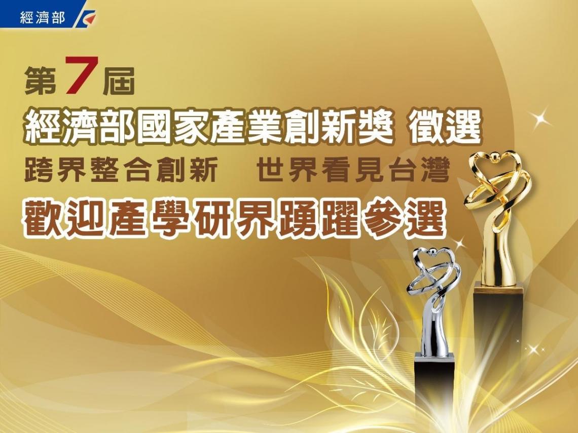 跨界整合創新 世界看見台灣 第7屆「經濟部國家產業創新獎」徵選正式啟動