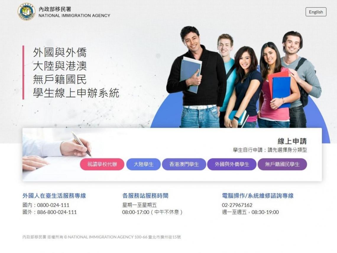 免出門少風險,移民署鼓勵外國學生多加利用線上系統申辦外僑居留證
