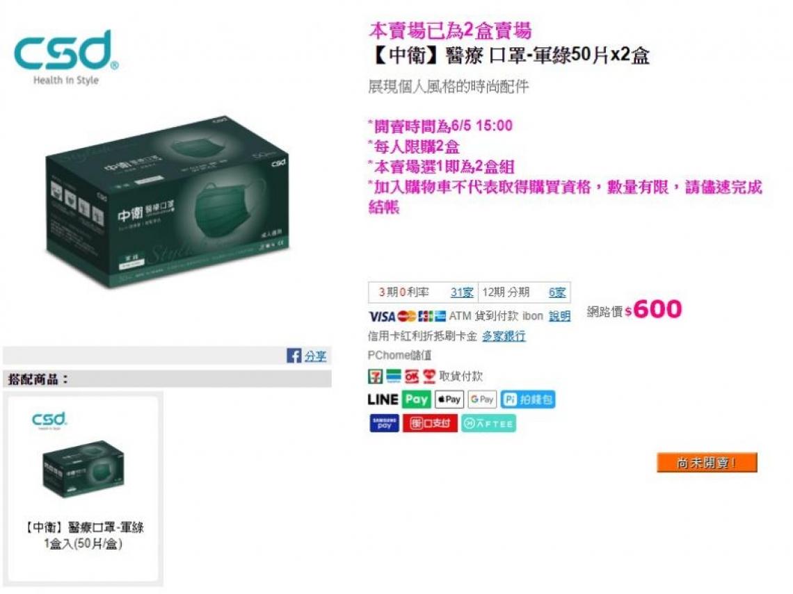 6/5實測!PChome 24h 中衛口罩線上搶購不到1分鐘完售,小編:這個畫面讓人超崩潰