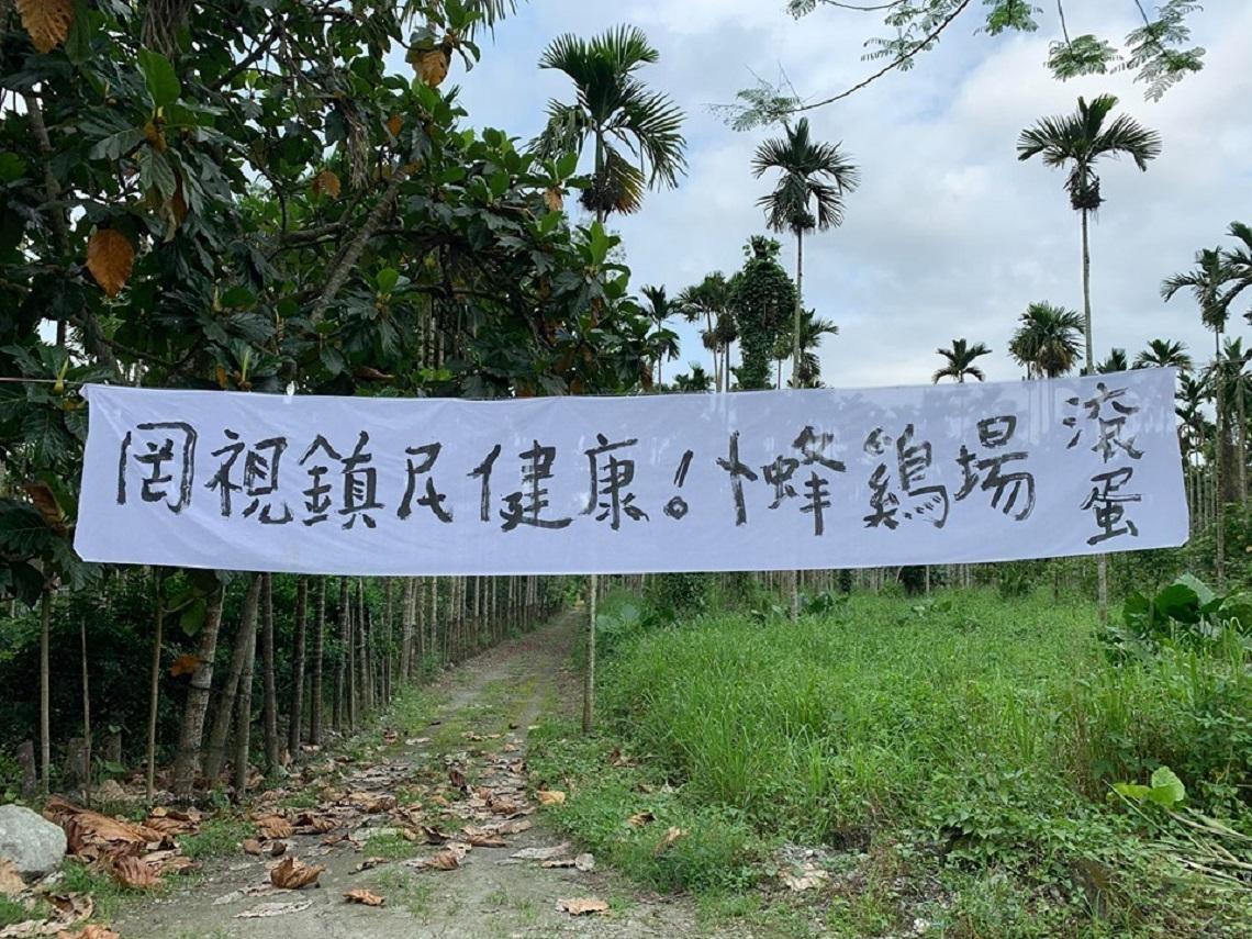 花蓮養雞場惹議 卜蜂宣布:暫停花蓮建場計畫