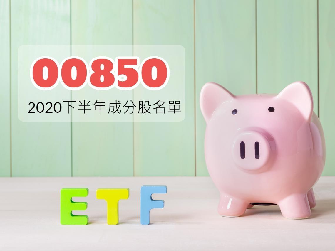 0050大改款低價版》2020下半年00850成分股名單出爐!一張表拆解:00850和0050、0056的持股差異