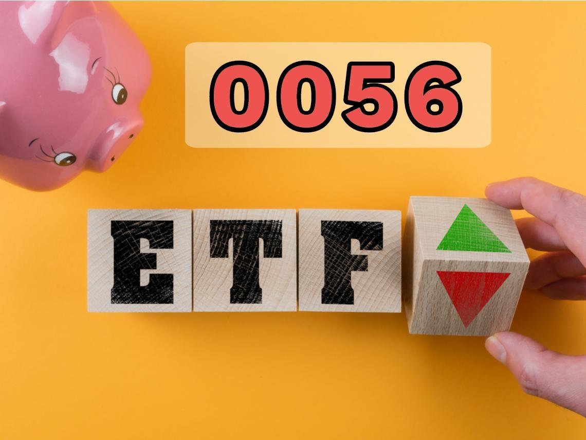 0056高股息ETF要換股了!