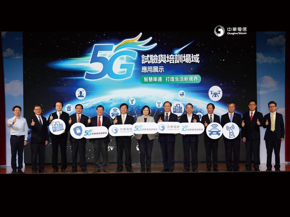 中華電信領航5G 台灣與世界同行