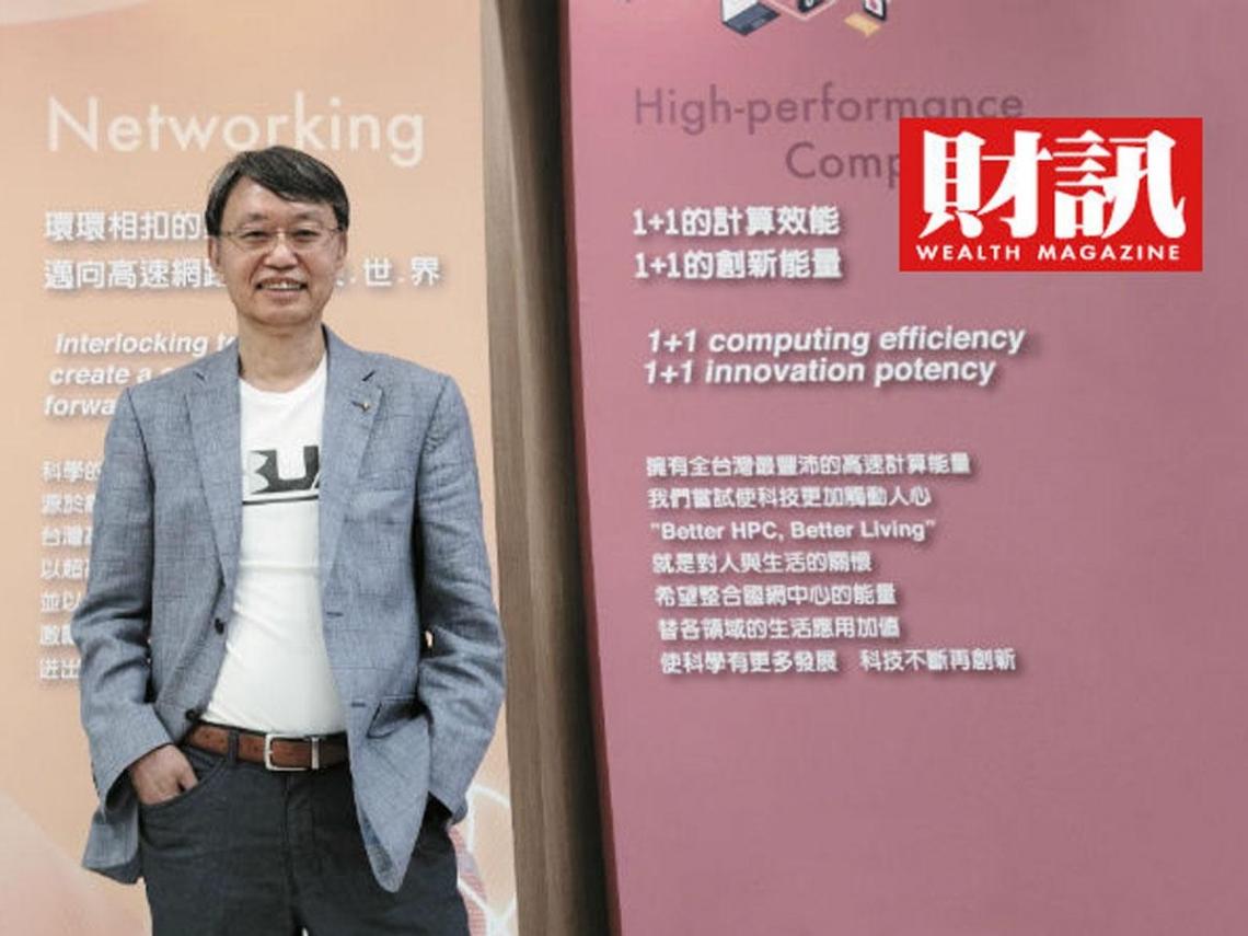 百分百本土自製超級電腦 國家隊台灣杉二號,翻轉AI產業實力