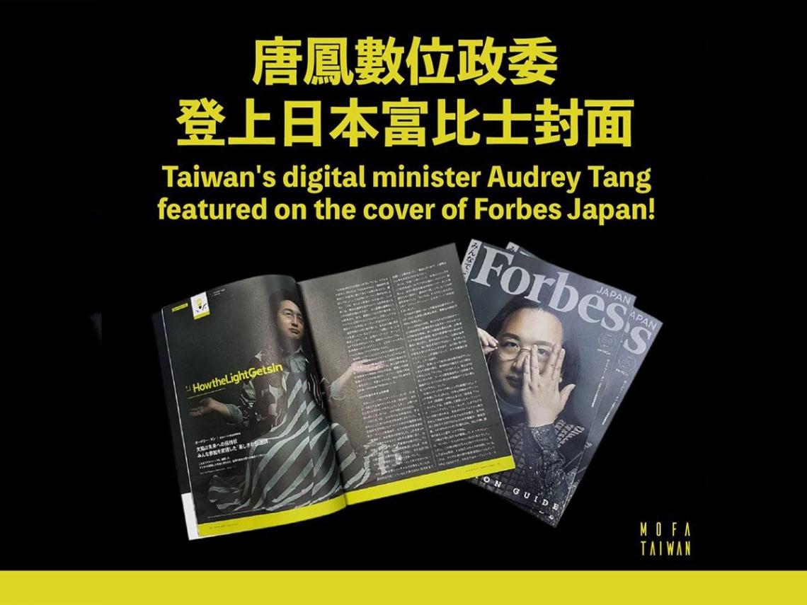 「生命有裂縫,光才會照進來」台灣「天才IT大臣」唐鳳 登日富比士封面談太陽花學運