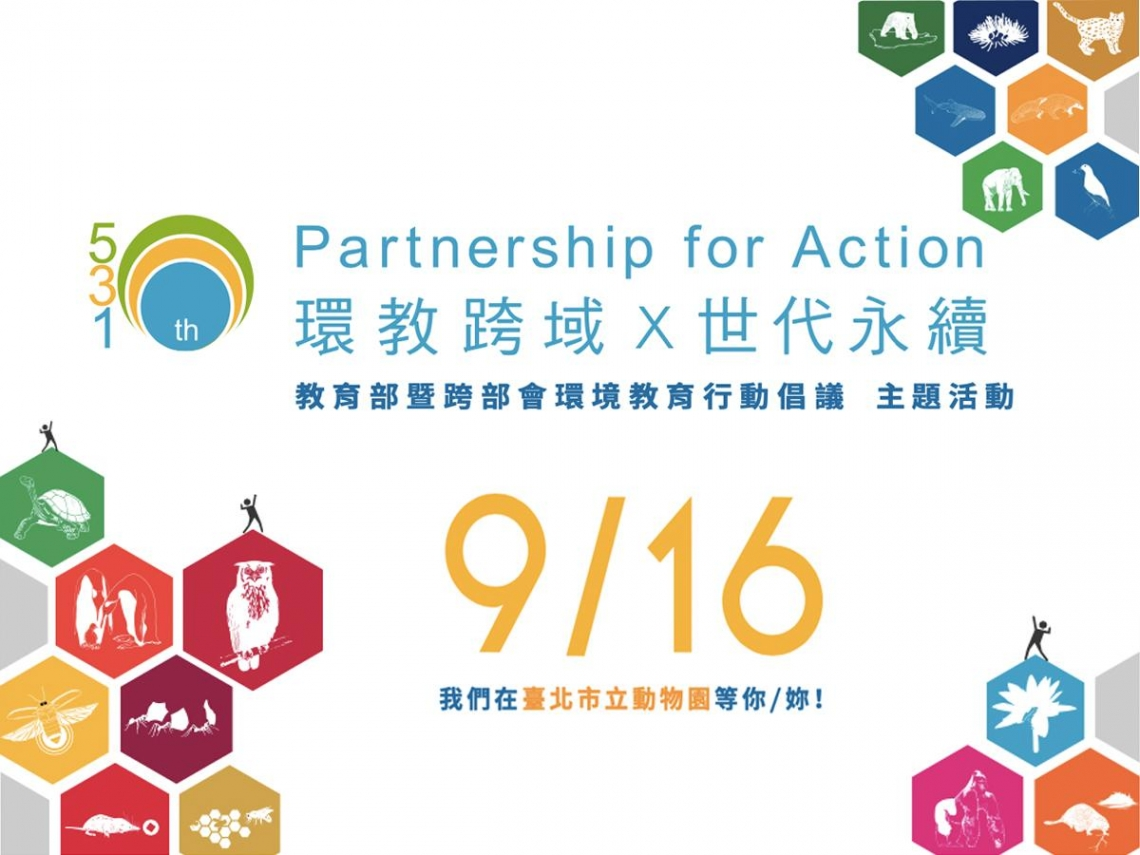 推動環境教育、實踐世代永續,教育部邀跨部會展開環境聯合倡議