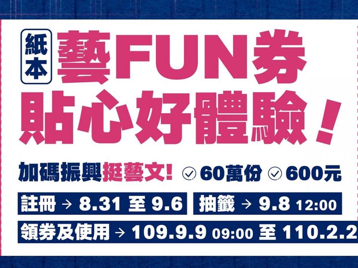 懶人包》紙本「藝Fun券2.0」31日起註冊 申請流程、怎麼抽看這裡
