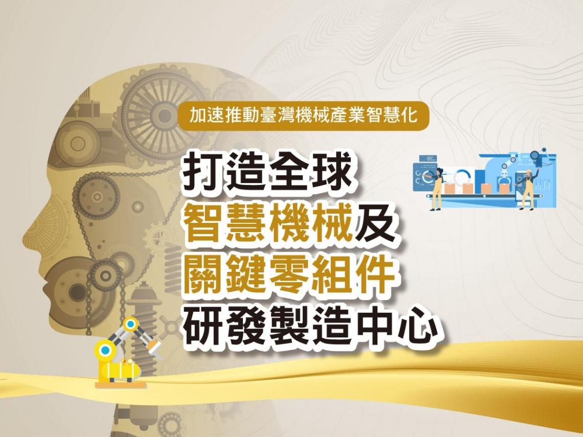 加速推動臺灣機械產業智慧化・打造全球智慧機械及關鍵零組件研發製造中心