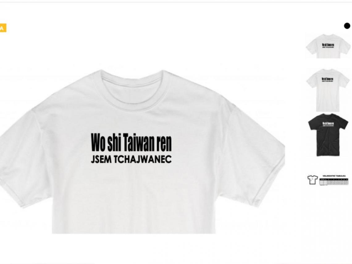 「我是台灣人」T恤受熱烈回響 捷克店家:感謝台灣朋友!