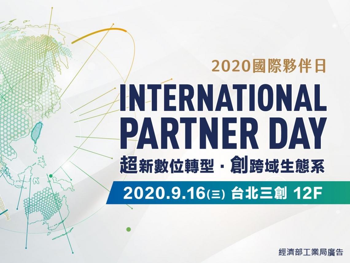 2020國際夥伴日 聚焦產業發展 9/16盛大展開