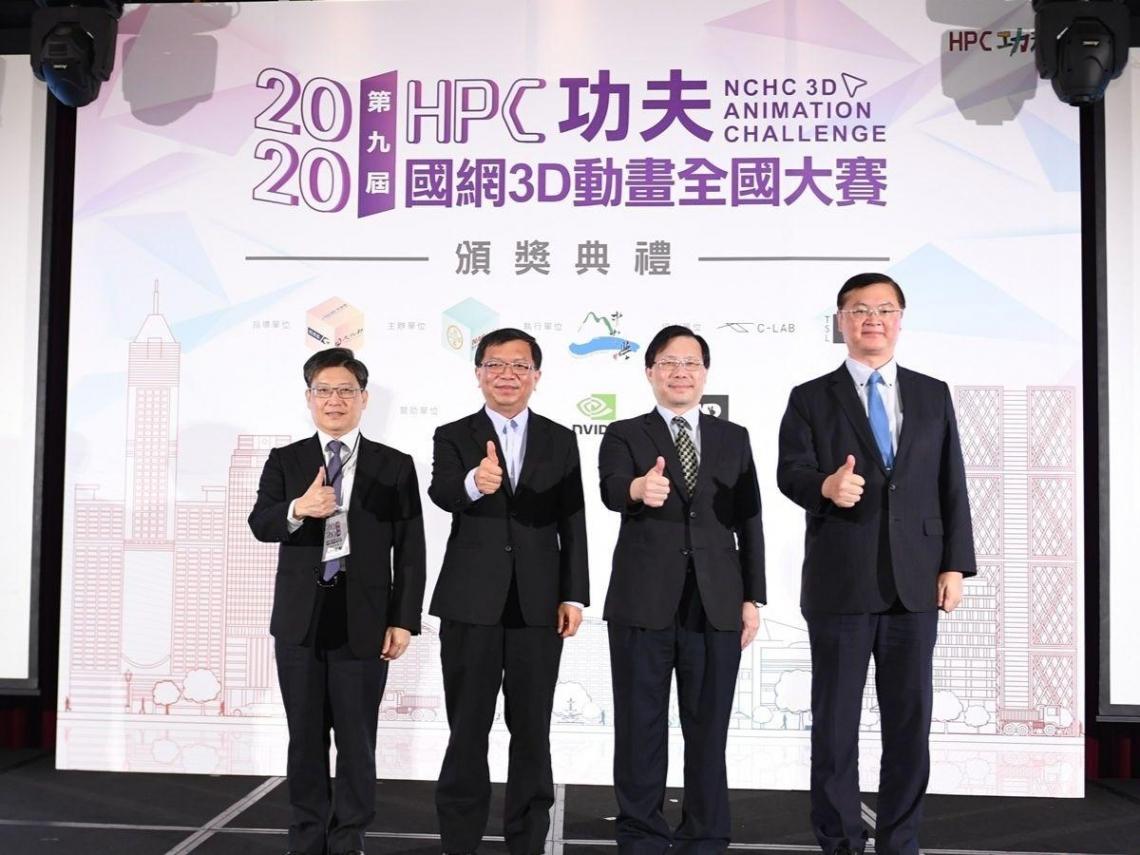 2020第九屆 HPC功夫-國網3D動畫全國大賽 臺灣藝術大學《浮標》奪得動畫組冠軍