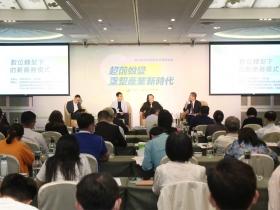 《臺北疫情後經濟轉型論壇》聚焦數位轉型 發展智慧加值應用 勾勒產業新成長曲線