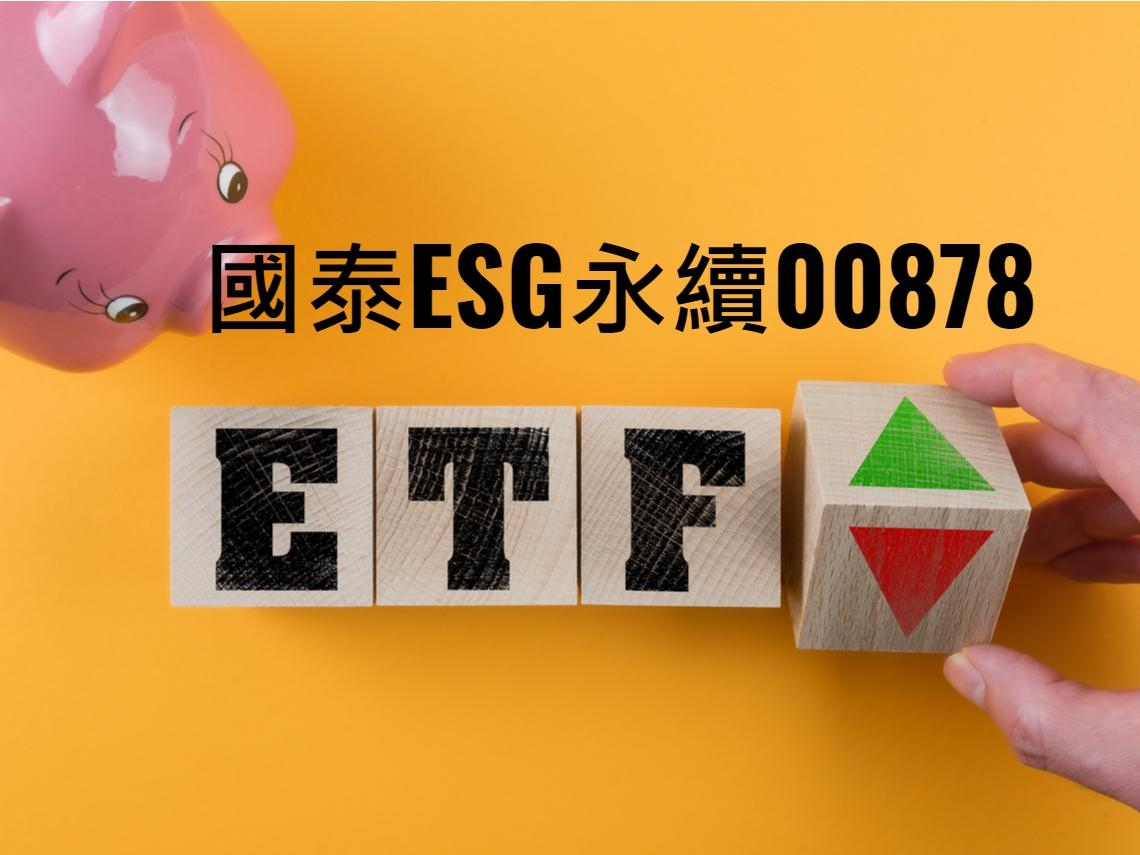 國泰ESG永續(00878)跌不停的2大原因:這檔高股息ETF還值得長期持有嗎?