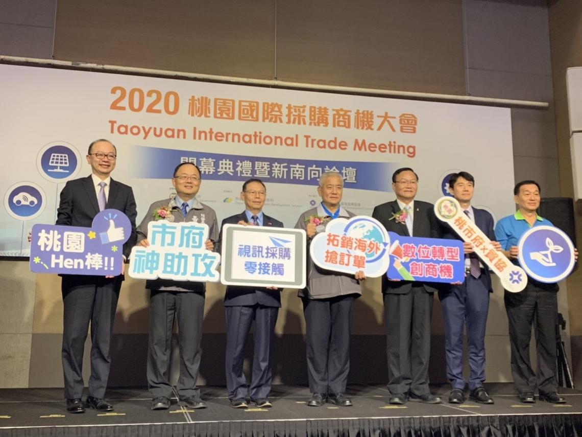 「2020桃園國際採購商機大會」零接觸拓銷全球