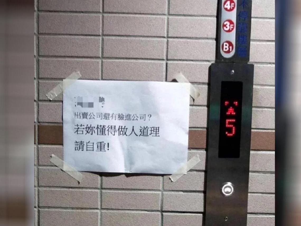 康軒疑霸凌吹哨者「出賣公司還有臉進來」 勞工局坦言:勞動法規尚無罰則
