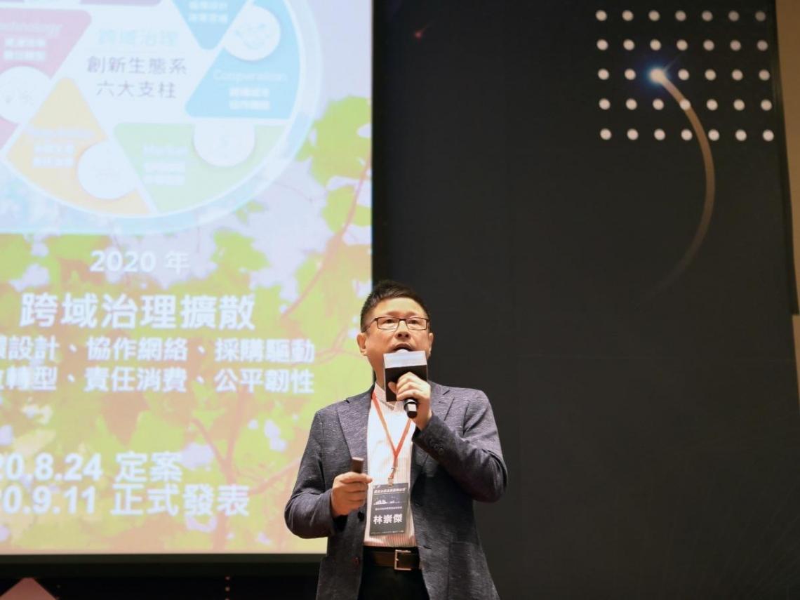 臺北永續未來願景論壇 聚焦下一波綠色新經濟