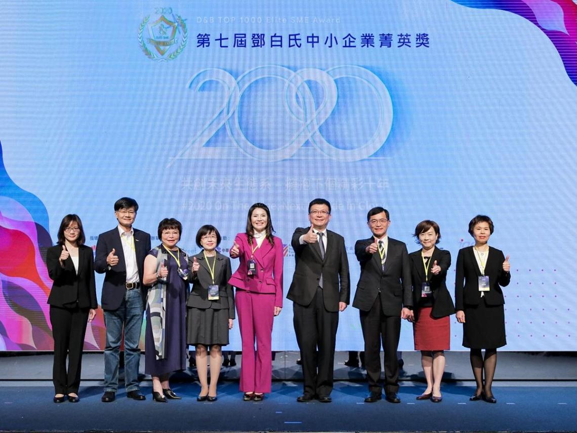 2020第七屆鄧白氏中小企業菁英獎 共創未來生態系 擁抱下個精彩10年